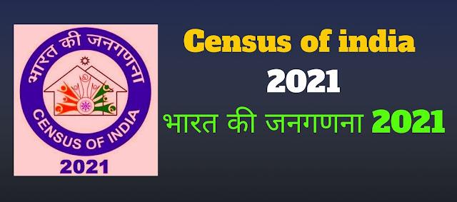 भारत की जनगणना 2021