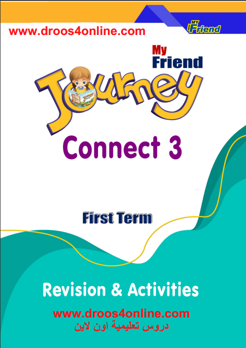 المراجعة النهائية والتدريبات مجابة من ماى فريند الصف الثالث الإبتدائى My friend Journey connect 3 first term 2021