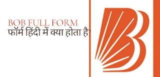 bob full form  हिंदी में क्या होता है?