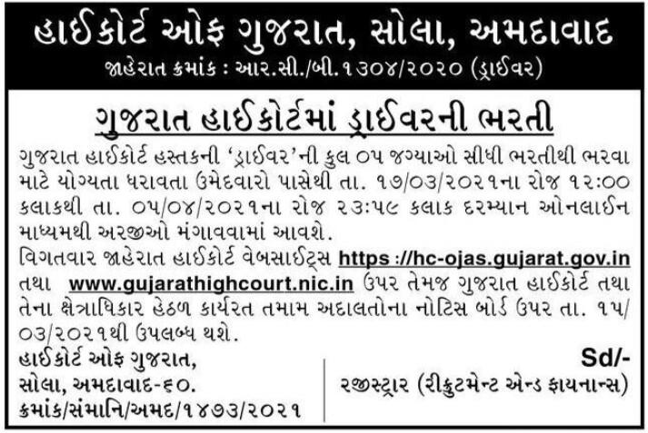High Court of Gujarat recruitment 2021|