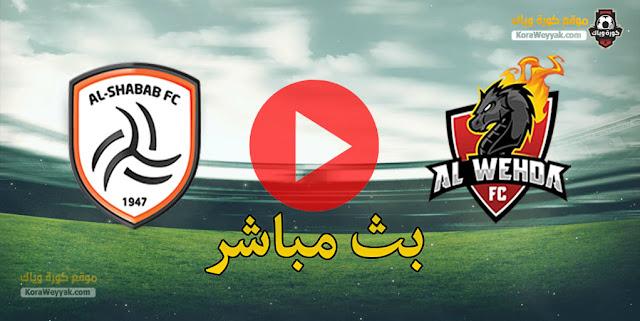 نتيجة مباراة الوحدة والشباب اليوم في الدوري السعودي