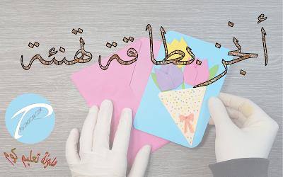 كيف أنجز بطاقة تهنئة مشروع لتلاميذ السنة الثانية ابتدائي