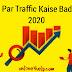 Blog Par Traffic kaise Badhaye 2020