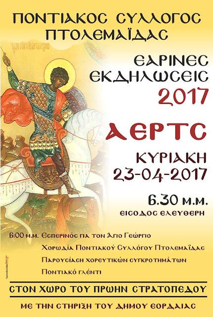 Εκδηλώσεις για τον Άγιο Γεώργιο από τον Ποντιακό Σύλλογο Πτολεμαΐδας