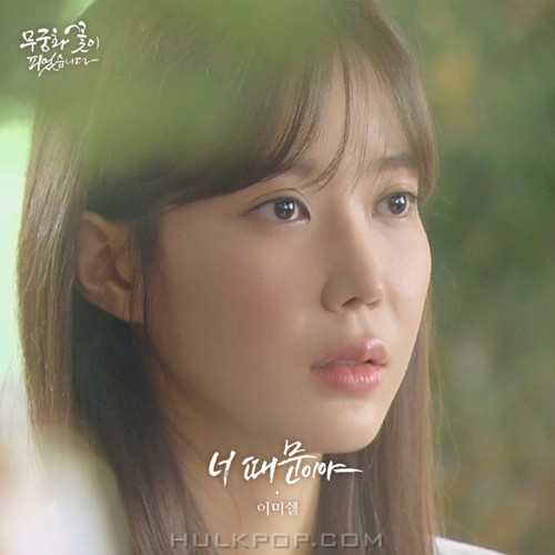 Lee Michelle – Lovers in Bloom OST Part.8