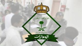 رسوم المرافقين 2021 في المملكة العربية السعودية والحالات التي يتم فيها وقف سداد المبلغ المالي