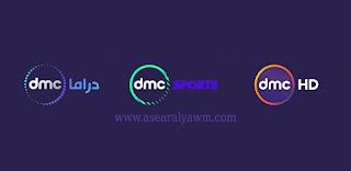 تردد قناة dmc دي ام سي الجديد 2019 جميع قنوات dmc