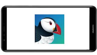 تنزيل برنامج  puffin browser Pro mod  النسخة المدفوعة مدفوع مهكر بدون اعلانات بأخر اصدار برابط مباشر من ميديا فاير للاندرويد.