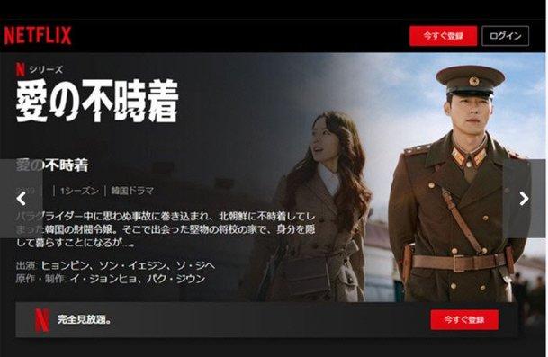 'Crash Landing on You' dizisi Japonya'da çok popüler oldu