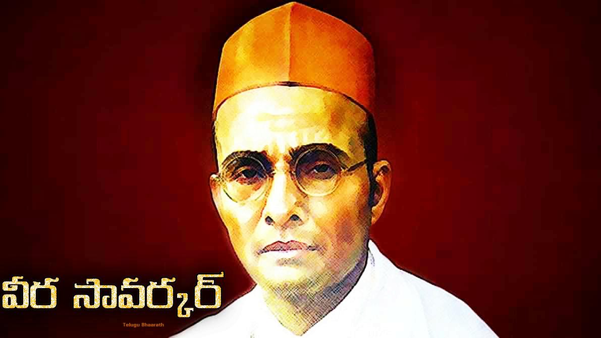 అగ్నికణం వీర సావర్కర్ - Agnikanam Veer Savarkar