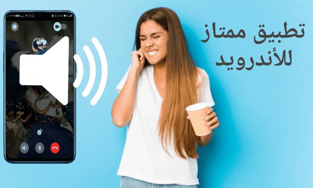 تحميل تطبيق Ring Master لزيادة نغمات رنين هاتفك الأندرويد وجميع تطبيقات الدردشة