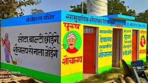 स्वयं सहायता समूह में नौकरी।swayam sahayata samuh सामुदायिक शौचालय संचालक job