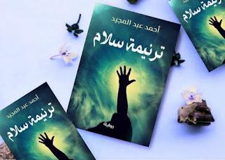 تحميل رواية ترنيمة سلام بقلم عبد المجيد، أحمد pdf