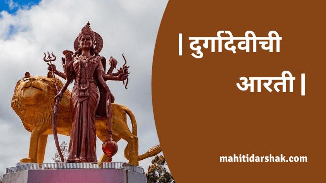Durga Devi Aarti