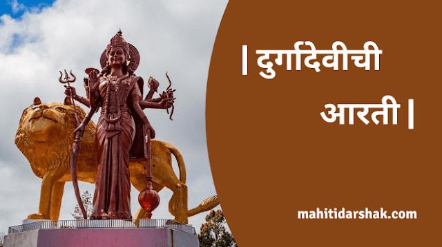 Durga Devi Aarti | दुर्गादेवीची आरती - माहितीदर्शक