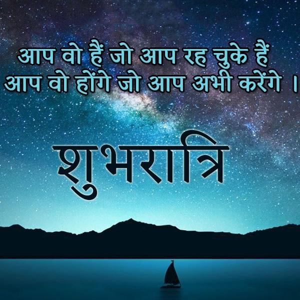 Best Good Night Hindi Quotes