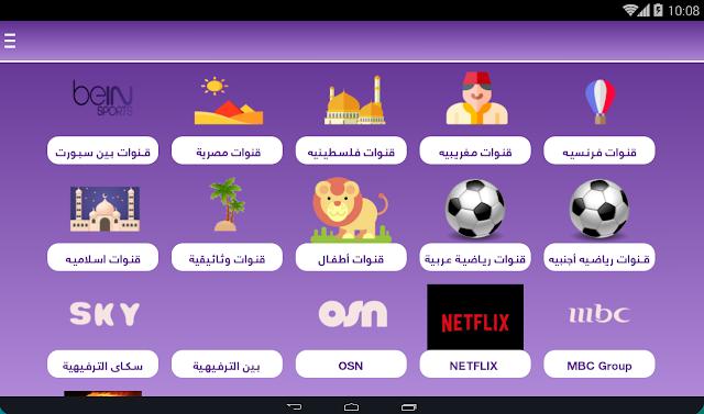 افضل تطبيق لمشاهدة جميع القنوات العربية والاجنبية تطبيق خرافي جديد Mr CONNECT 2020
