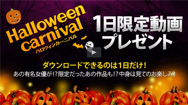 UNCENSORED XXX-AV 22821 vol.17 HALLOWEEN CARNIVAL1日間限定動画プレゼント!vol.17, AV uncensored