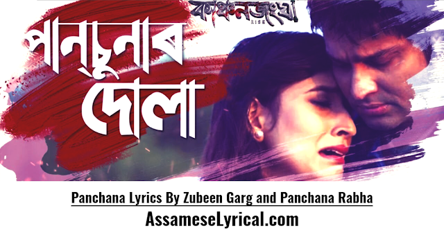 Panchana Lyrics
