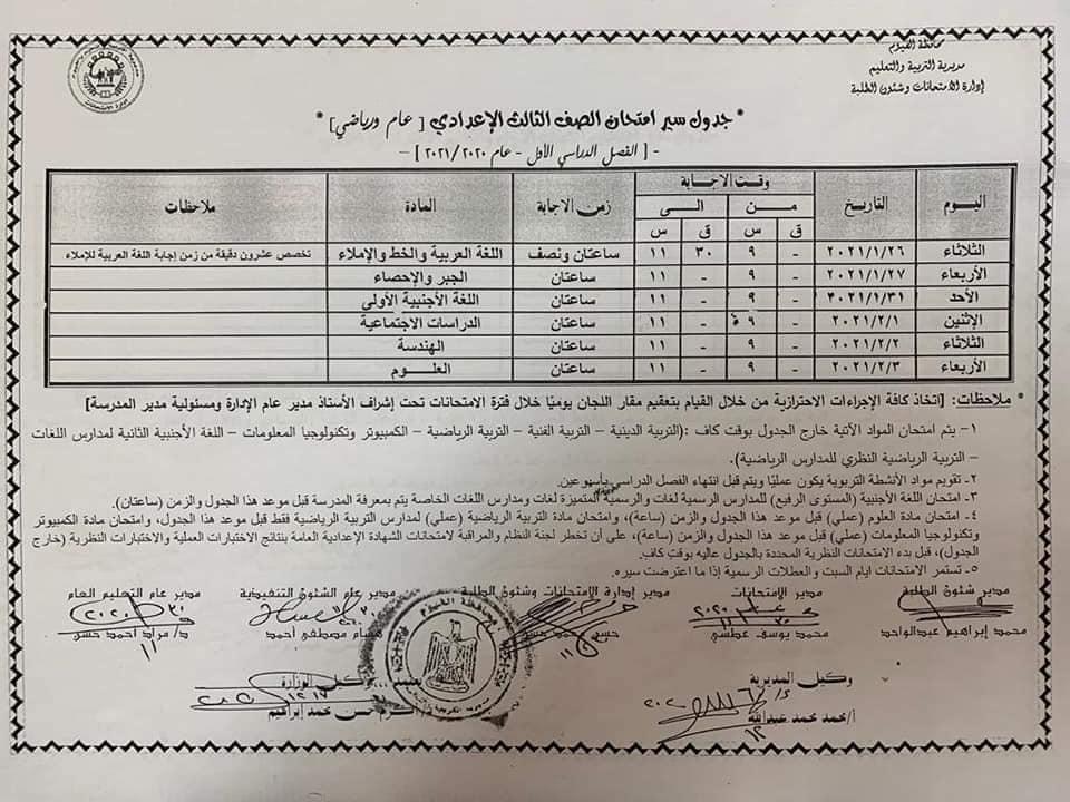 جدول إمتحانات الصف الثالث الإعدادي 2021 ترم أول محافظة الفيوم