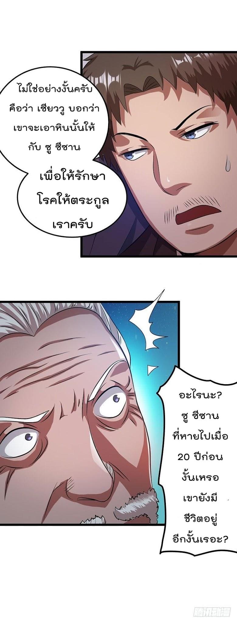 Immortal King of City - หน้า 29