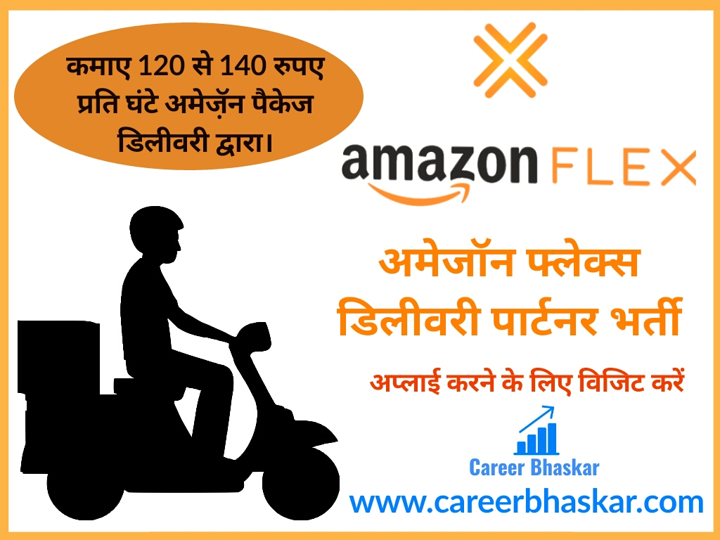Amazon Flex Delivery Partner Recruitment, Amazon Flex Recruitment, Amazon Flex.