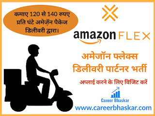 Amazon Flex Delivery Partner Recruitment