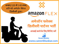 https://www.careerbhaskar.com/2019/06/Amazon-Flex-Delivery-Partner-Recruitment.html