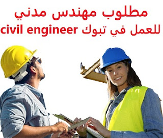 Civil engineer is required to work in Tabuk  To work for a contracting establishment in Tabuk  Education: Civil engineer  Experience: Previous experience working in the field To have experience in implementing engineering works and programs, and tender pricing  Salary: to be determined after the interview