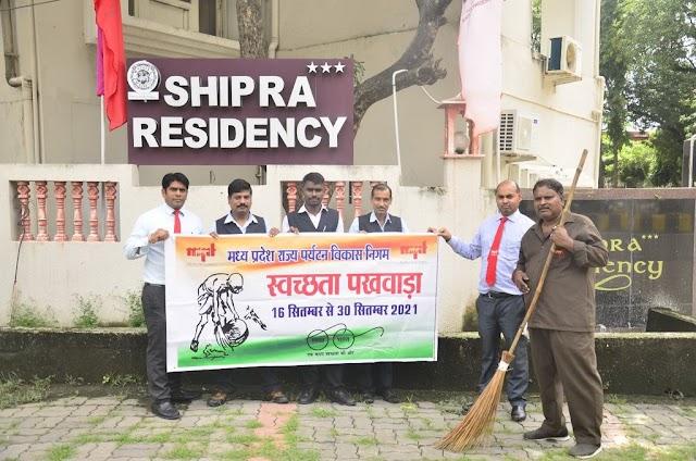 क्षिप्रा होटल में मनाया गया स्वच्छता पखवाड़ा, वृक्षारोपण कर साफ-सफाई की गई | Shipra hotel main manaya gaya swachchta pakhwada
