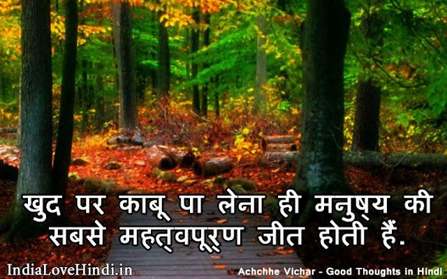 mahan vichar hindi