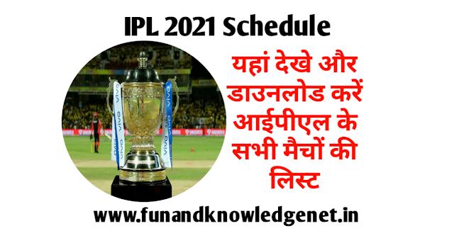 आईपीएल 2021 कब शुरू होगा list download - IPL 2021 Kab Shuru Hoga List Download