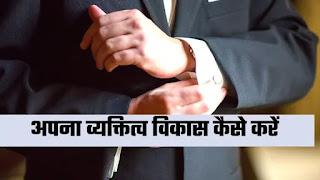 व्यक्तित्व का विकास कैसे करे हिंदी में 2021| How to groom your personality in hindi