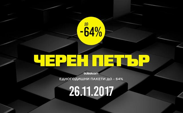 http://www.bulsat.com/novini.php#cheren-petar