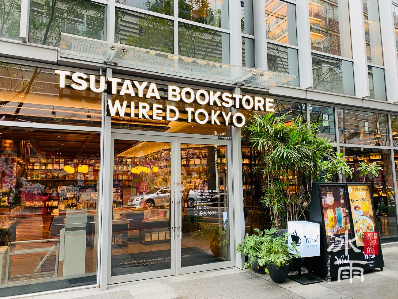 【蔦屋書店松山店】2020交通位置|台北最美書店No.2設計|2間店中店小巧可愛的日本書店