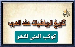 كتاب تاريخ الرياضيات عند العرب pdf
