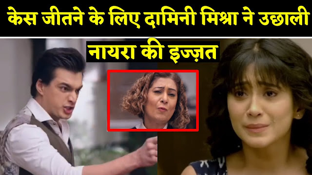 OH NO! Damini drags Naira through the mud Kartik shocking move in Yeh Rishta Kya Kehlata Hai