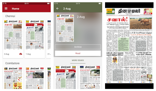 Dinamalar iPaper Mobile App - YouthApps