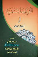 Kitab Qowaid Assasiyyah fi Ushul Fiqih