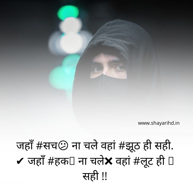 Attitude Shayari 2 Line In Hindi