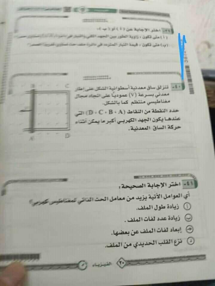 امتحان الفيزياء لطلاب الثانوية العامة الدور الأول2020