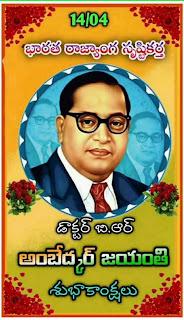 ambedkar jayanti subakanshalu