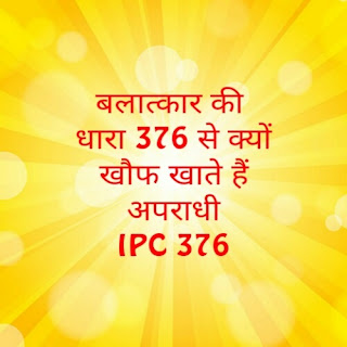 ipc 376 in hindi