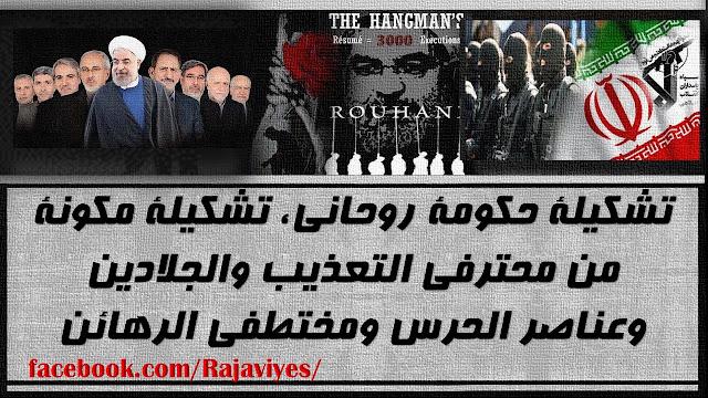 تشكيلة حكومة روحاني، تشكيلة مكونة من محترفي التعذيب والجلادين وعناصر الحرس ومختطفي الرهائن