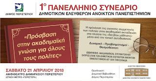 1ο Πανελλήνιο Συνέδριο Δημοτικών Ελεύθερων Ανοικτών Πανεπιστημίων στο Δήμο Περιστερίου
