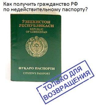 Стоит ли подавать на гражданство (РВП, ВНЖ) по недействительному паспорту?