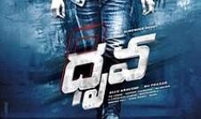 Choosa Choosa Song new movie song Dhruva Best Telugu film Choosa Choosa Song 2016