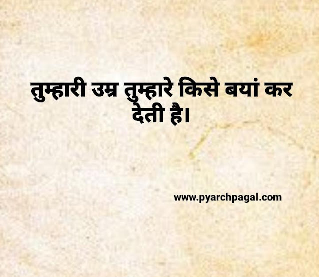 thought english to hindi