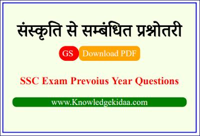 संस्कृति से सम्बंधित प्रश्नोतरी | SSC Exam Prevoius Year Questions | PDF Download