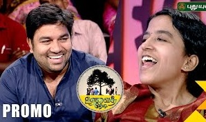 Actor Shiva meets his friend after 15 years | Uravai Thedi | PROMO